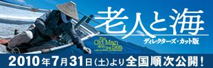 映画『老人と海』公式サイト